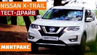 Тест-драйв Nissan X-Trail: кто вы, японский мистер Икс? Минтранс.