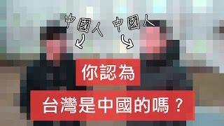 直接挑戰當面問中國人兩岸敏感議題