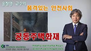 송창영 교수의 품격있는 안전사회 -  공동주택화재