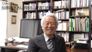 シリーズ1 加藤諦三さんが語る、著書「逆境に勝てる人」 thumbnail