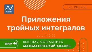 Математический анализ, 46 урок, Приложения тройных интегралов
