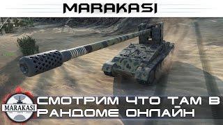 Смотрим что происходит в рандоме в прямом эфире World of tanks (стрим)
