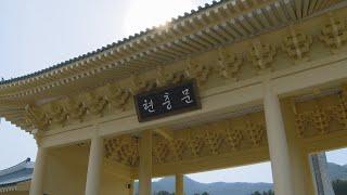 대전현충원 전두환 친필 현판 '안중근체'로 교체 / 연…