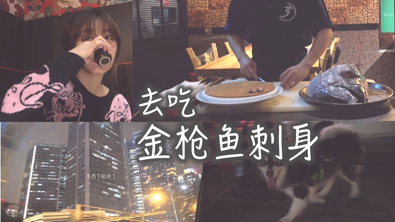 #8 Vlog   在广州去吃金枪鱼刺身   Tuna Sashimi   참치회  マグロ刺身   China Vlog  私の日常