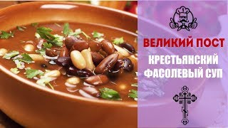 ЛУЧШИЕ РЕЦЕПТЫ МЕНЮ ВЕЛИКОГО ПОСТА 2018 | Крестьянский фасолевый суп