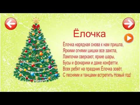 Стихи на Новый Год!
