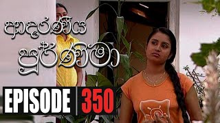 Adaraniya Poornima | Episode 350 29th October 2020 Thumbnail