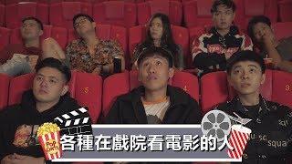 各種在戲院看電影的人