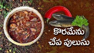 కొరమేను స్పెషల్   Koramenu Fish Recipe   Korameenu chepala pulusu   Village Style   Indian Kitchen