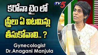కరోనా టైంలో స్త్రీలు ఏ విటమిన్లు తీసుకోవాలి | Gynecologist Dr. Anagani Manjula Interview