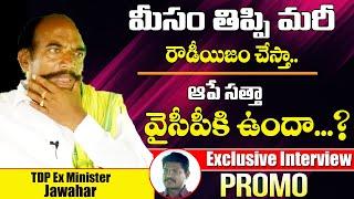 జగన్ అంటే రాక్షసుడే | AP Ex Excise Minister K.S. Jawahar Exclusive Interview PROMO | Myra Media