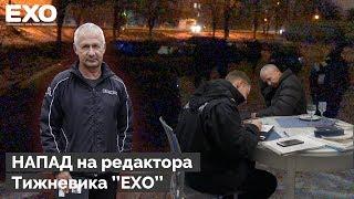 На редактора «ЕХО» скоїли напад