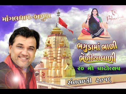 Bhaguda 2016 Full _ Kirtidan Gadhavi Nonstop || Live Dayro || By Om Bhumi Studio Bhaguda 02