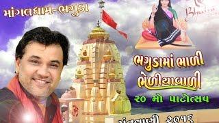 Bhaguda 2016 Full _ Kirtidan Gadhavi Nonstop    Live Dayro    By Om Bhumi Studio Bhaguda 02