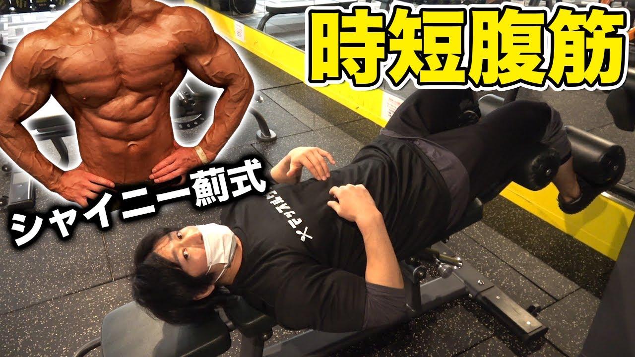 【腹筋】効果的に効かせる時短トレーニング!