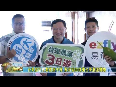 20200519 臺東超前部署國旅市場 縣府協助推廣臺東農遊體驗 - YouTube