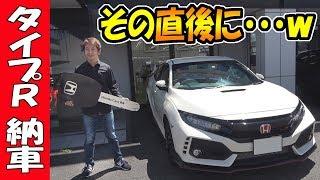 【納車】の直後に○○!?|新型 シビック タイプR  (FK8)