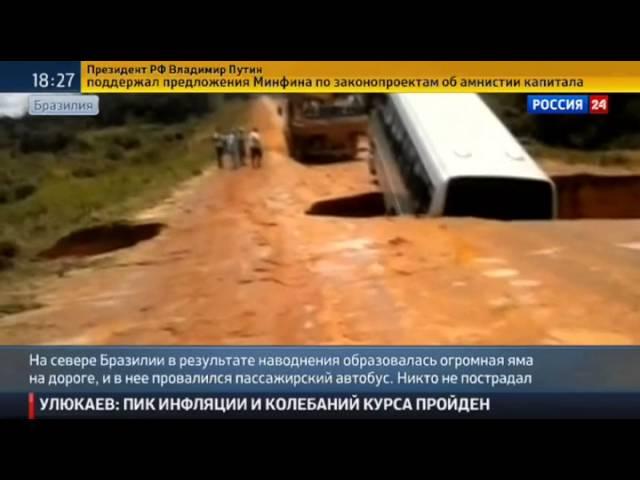 В Бразилии автобус целиком утонул в яме на дороге
