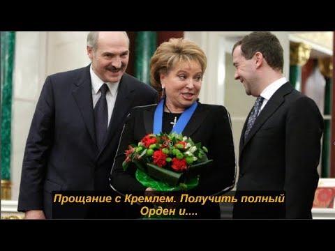 Прощание с Кремлем. Получить Орден и..... № 1211