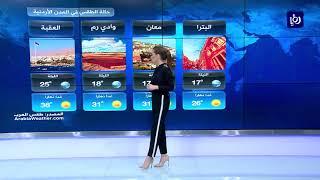 النشرة الجوية الأردنية من رؤيا 14-9-2018