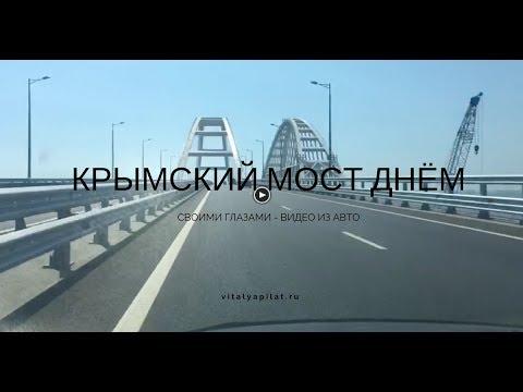 Крымский мост онлайн сегодня днём 2018 съёмки из авто