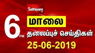 Evening Headlines   மாலை நேர தலைப்புச் செய்திகள்   25.06.19   TamilHeadlines   Headlines News