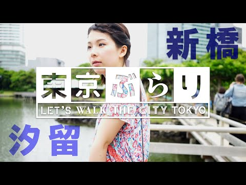 Shinbashi,Shiodome(汐留〜新橋)Tokyo,Japan|Tokyo Burari 東京ぶらり[Let's Walk The City TOKYO!] Vol. 8