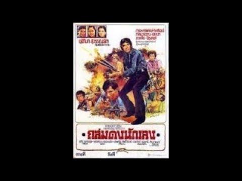 หนังเก่า ถล่มดงนักเลง 2521 Thai Movie / 泰國老電影