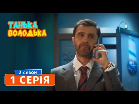 Танька и Володька. Работа - 2 сезон, 1 серия | Сериал комедия 2019