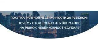 видео Инвестиции в недвижимость Кипра и Дубая — инвестировать в Кипр и в Дубай на выгодных условиях