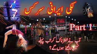 Lucky Irani Circus Pakistan Bahawalpur Full Show HD Part 1 By Zakria