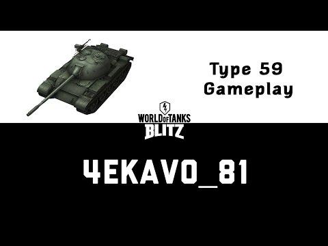 Type 59 - Тащим 1vs4   WoT Blitz