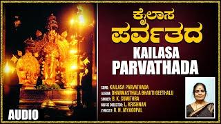 B.K.Sumitra ► Dharmasthala Bhakthi Geethagalu | Kailasa Parvathada | Kannada Devotional Songs