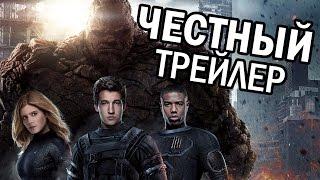 Честный трейлер - Фантастическая четвёрка (2015) (субтитры)