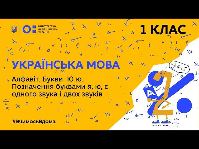 1 клас. Українська мова. Алфавіт. Букви Ю ю. Позначення буквами я, ю, є (Тиж.2:ЧТ)