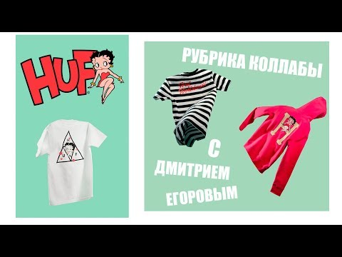 История мультфильма Betty Boop и их коллаборация с брендом HUF