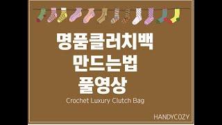 명품클러치백 만드는법 풀영상 Crochet Luxury…