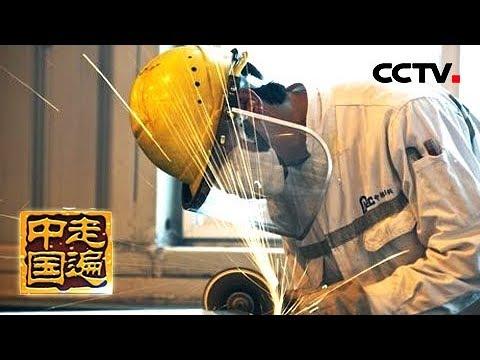 Download 《走遍中国》 系列片《大国基业——核岛风采》(4) 焊将传承 20180913 | CCTV中文国际