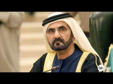 أخبار عربية | الشيخ #محمد_بن_راشد يعلن عن تعديلات وزارية شبابية وعلمية  - نشر قبل 3 ساعة