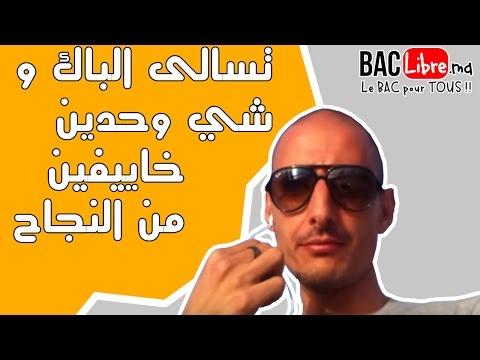 Tessala el Bac we chi wahdines khayfines men Najah ?!