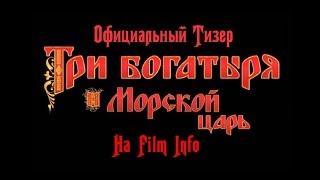 Три богатыря и Морской царь (2016) Официальный тизер. Премьера 1 января 2017