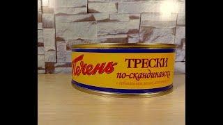 Обзор Печени трески по - скандинавский, за 44 рубля, можно ли это есть?