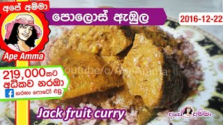 Authentic Sri Lankan Jack fruit curry/(Pollos curry)පොලොස් ඇඹුල (Ape Amma's cooking)