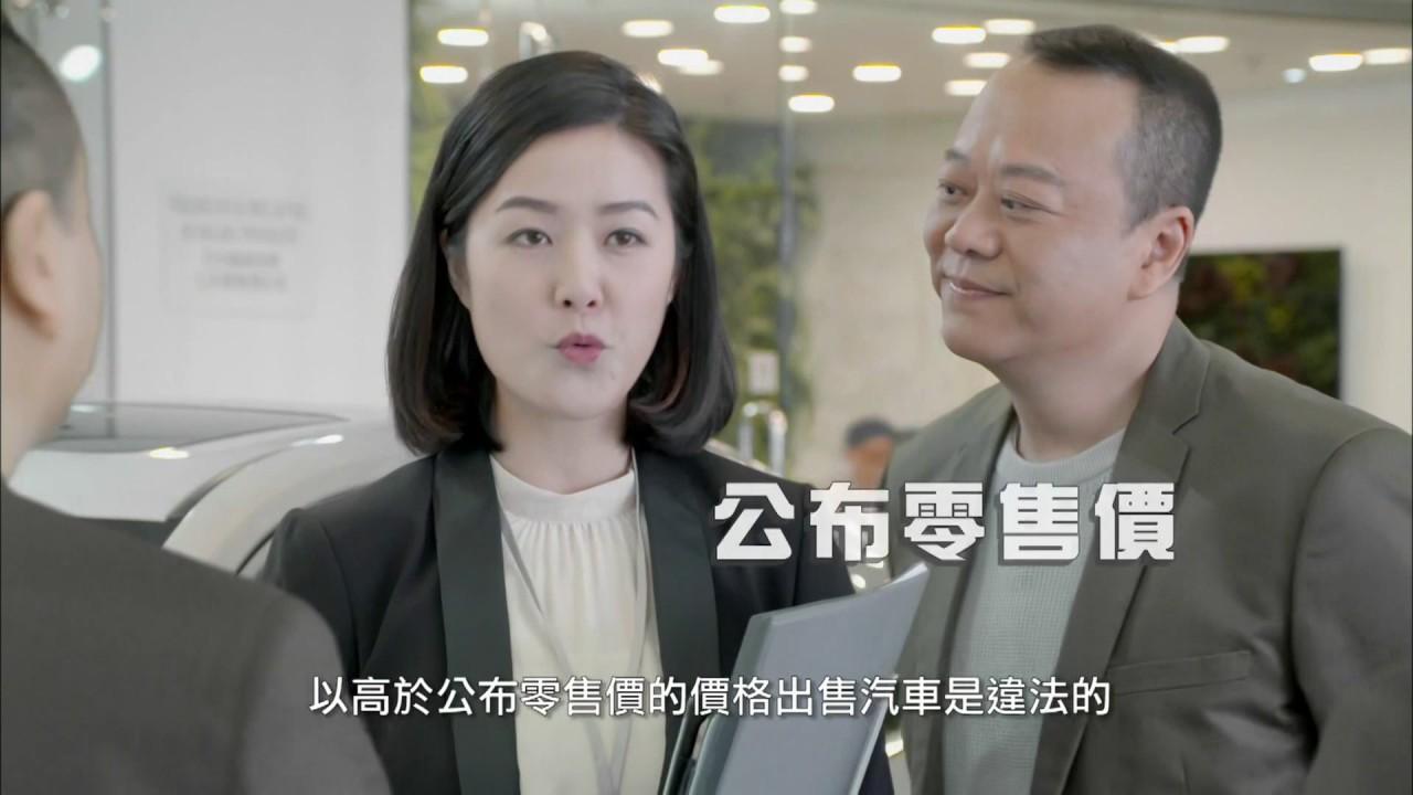 歐陽震華 買車要知價 睇實公佈零售價 廣告 [HD] - YouTube