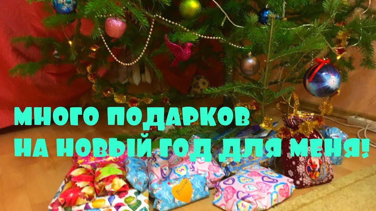 Видео мои подарки на новый год от деда мороза видео