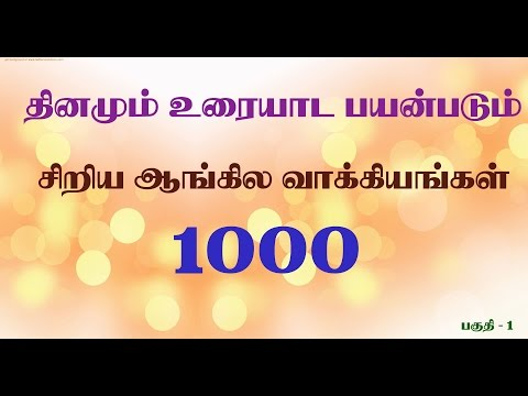 You can do meaning in tamil