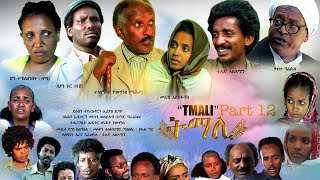 BAHRNA   New Eritrean movie  ፍልም ትማሊ  Part 13 &14