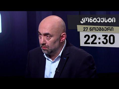 Konteqsti - November 27, 2020