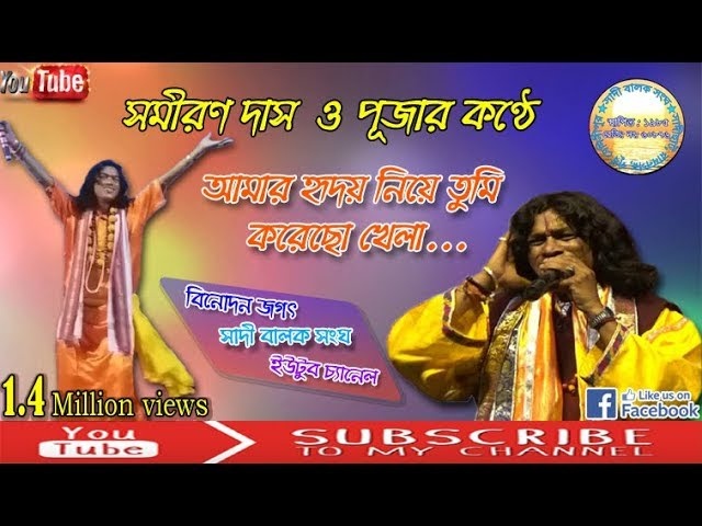 Samiran Das & Puja Night Song Amar Hridoy Nia Tumi Korecho Khela(facebook- Sadi Balak Sangha)