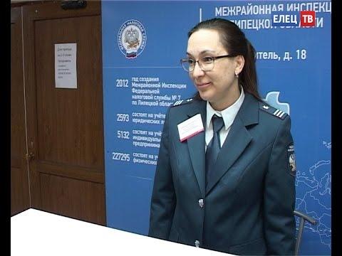 В налоговой инспекции г. Ельца прошел день открытых дверей